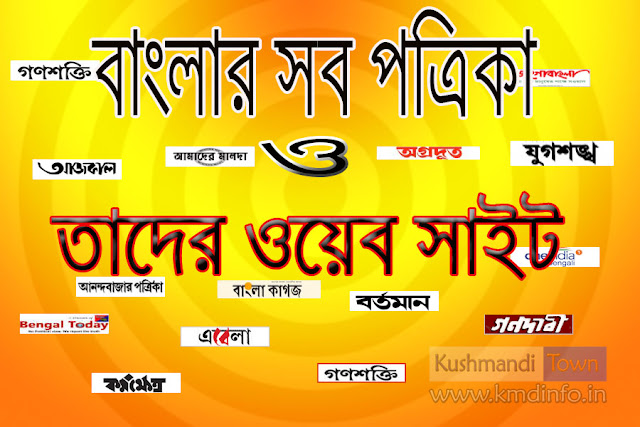 Bengali All Newspaper List