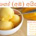 මැන්ගෝ (අඹ) අයිස්ක්රීම් (Mango Ice Cream)