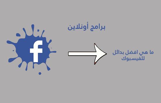 ما هي افضل بدائل للفيسبوك