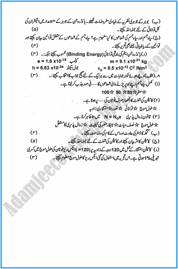 xii-physics-urdu-past-year-paper-2007