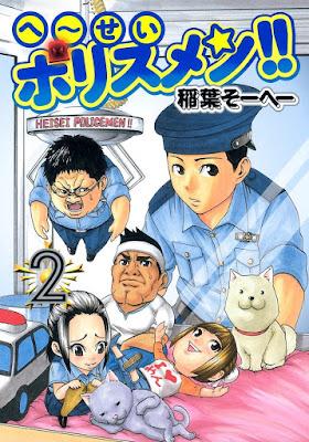 へ~せいポリスメン!! 第01-02巻 raw zip dl