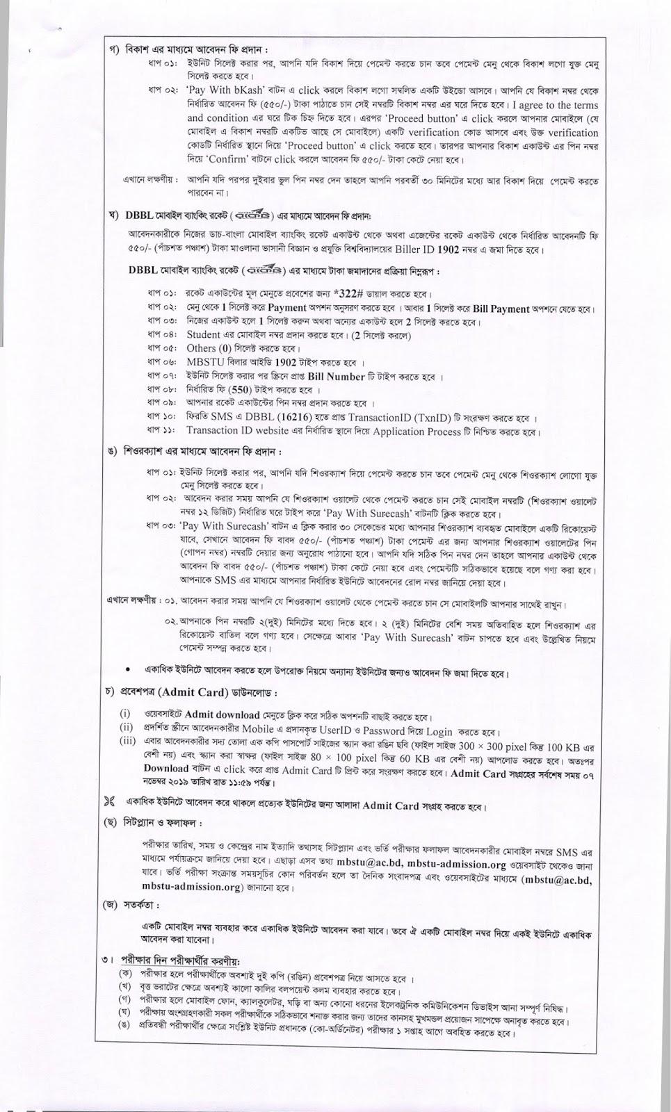 MBSTU Admission Circular 2019-2020 Download Notice