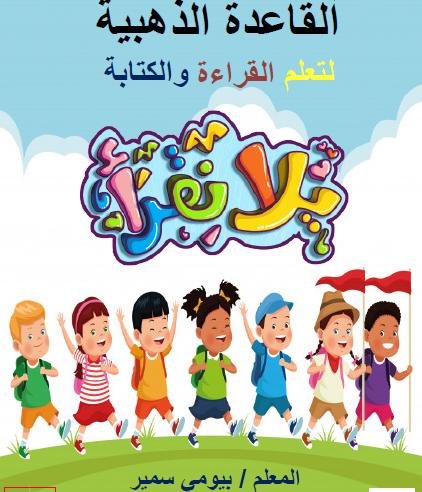 كراسة الشامل في تأسيس الطفل في القراءة والكتابة للصف الاول الابتدائى