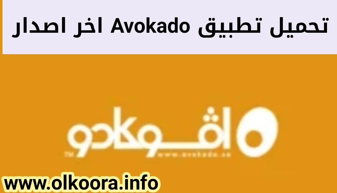 تحميل تطبيق افوكادو AVOKADO للأندرويد و للأيفون آخر اصدار 2021