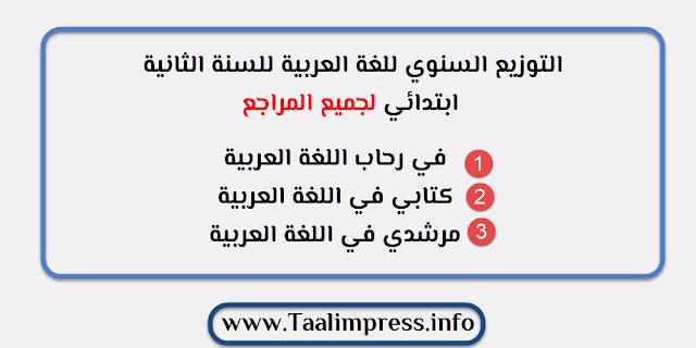 التوزيع السنوي للغة العربية للسنة الثانية ابتدائي لجميع المراجع الجديدة 2018
