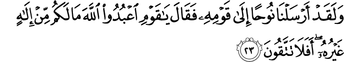 Surat Al Mu'minun ayat 23