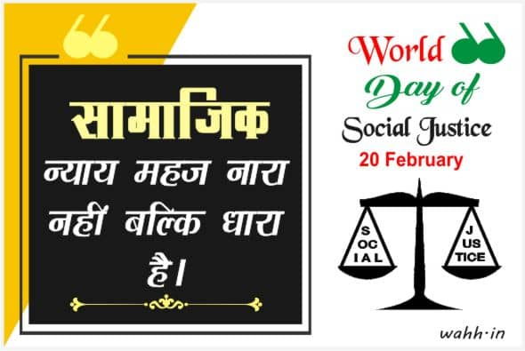 World Day of Social Justice Wishes Hindi