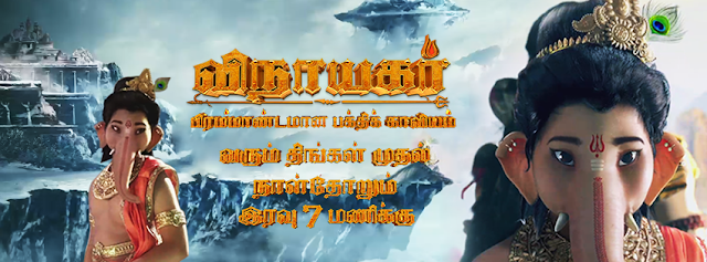 Vinayagar-Sun TV Serial cast