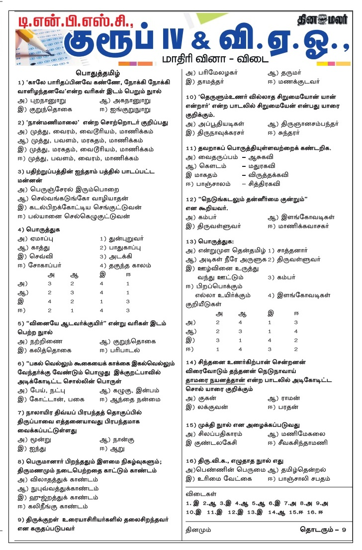 TNPSC General Tamil Model Questions Answers Part 5 (Dinamalar) - Download as PDF