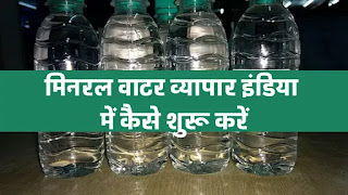 मिनरल वाटर प्लांट कैसे शुरू करे 2021   How To Start Mineral Water Business In India In Hindi
