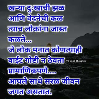 झळ-कळ-sunder-vichar-motivational-quotes-marathi-suvichar-status-photo-vb-good-thoughts