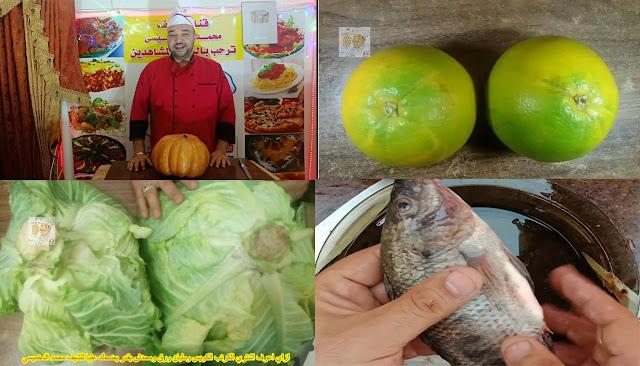 نصائح للشراء السمك البلطي و البرتقال و الكرنب و قرع العسل او اليقطين