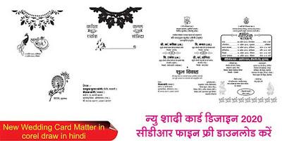 New Wedding card Matter in corel draw in hindi (न्यू शादी कार्ड डाउनलोड करे)