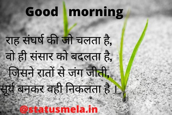 whatsapp good morning status in hindi