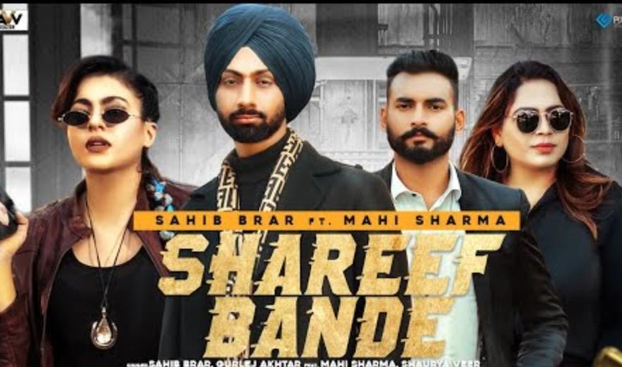 Shareef Bande Lyrics - Sahib Brar, Gurlez Akhtar