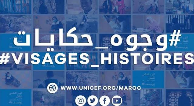 """فيروس كورونا: اليونيسف تطلق حملة """"وجوه وقصص"""" للدفاع عن حقوق الأطفال"""