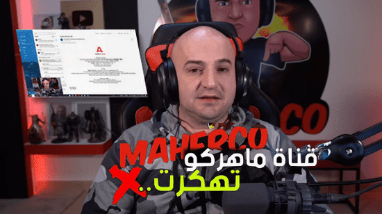 """قناة """"ماهركو"""" maherco"""