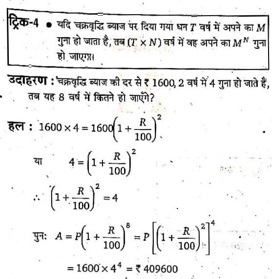 चक्रवृद्धि व्याज की  दर से ₹1600, 2 वर्ष मे 4  गुण हो जाता है तो 8  वर्ष मे कितने   हो जाएंगे