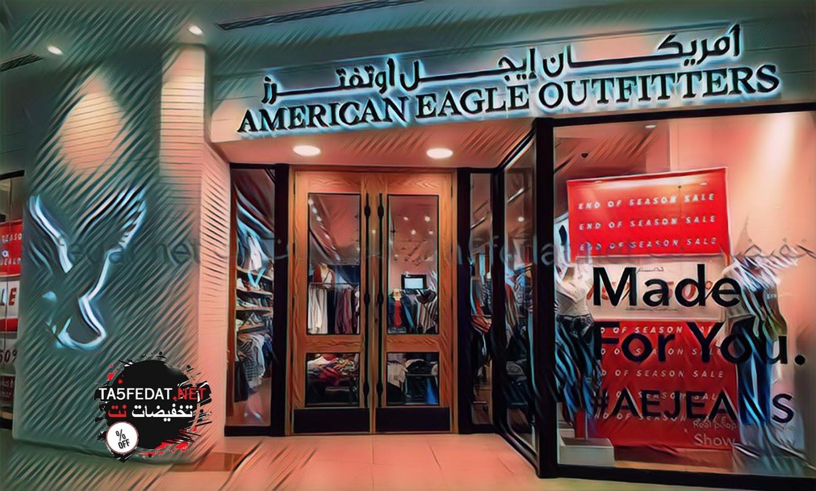 فروع امريكان ايجل American Eagle في السعودية
