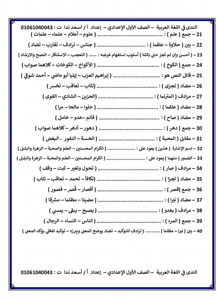 ملزمة لغة عربية الصف الأول الإعدادي شهر إبريل إختيار من متعدد أ/ أسعد ندا 13