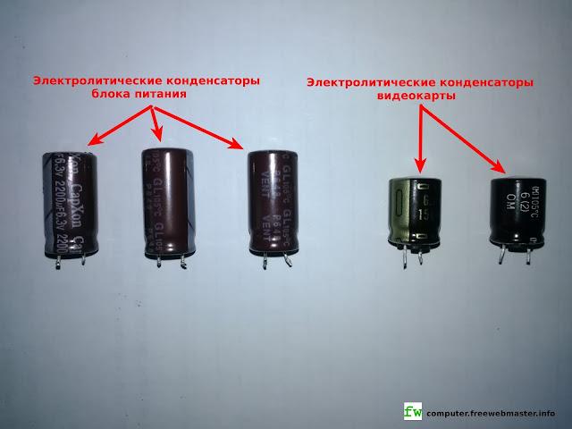 Замена электролитических конденсаторов блока питания и видеокарты