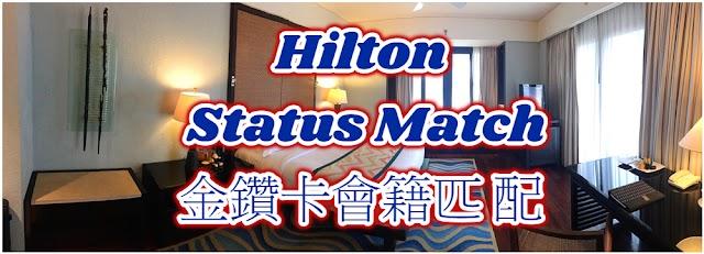 11/17更新-Hilton希爾頓酒店開放其他酒店集團的會籍匹配Status Match-金卡匹配、鑽卡匹配--會籍可到2021年3月