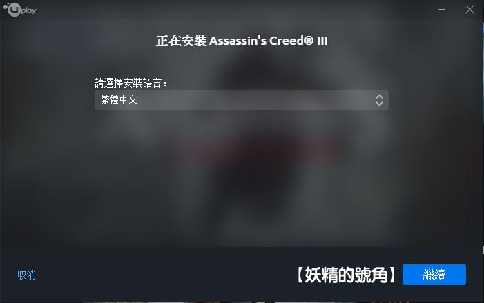 Image%2B012 - 是真的!刺客教條3:Assassin's Creed III 免費下載,歡慶Ubisoft 30周年