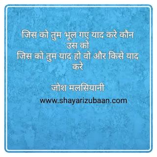 Best yaaden shayari