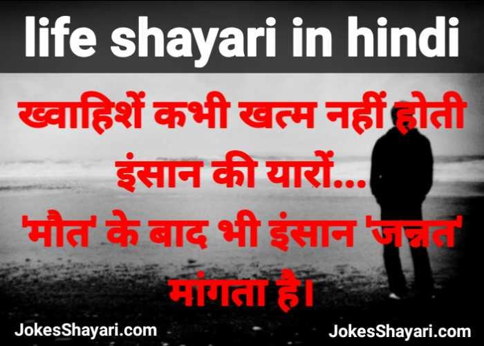 life shayari in hindi | ज़िन्दगी शायरी