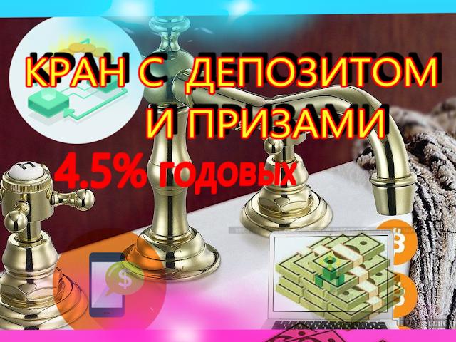 Freebitcoin депозит 4.5 процента годовых