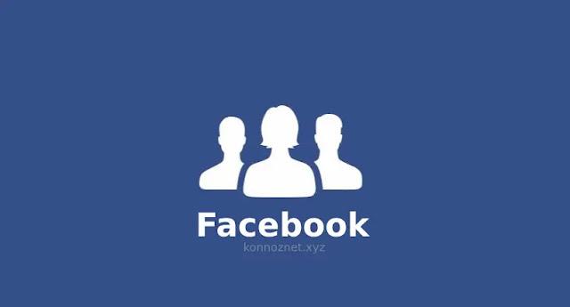 كيفية إلغاء طلب الصديق المرسل على Facebook