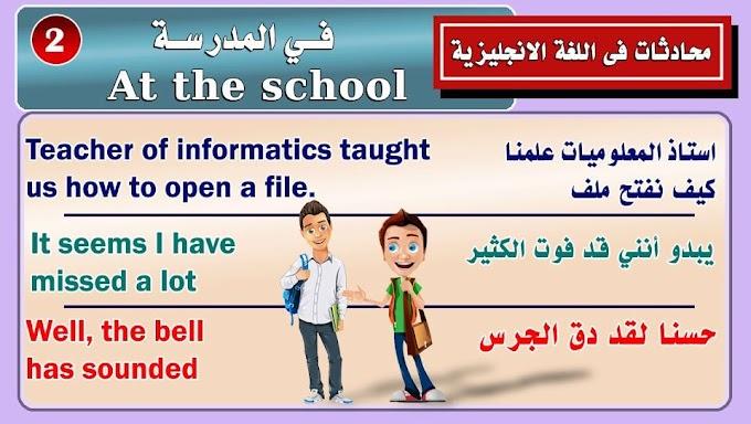 """محادثات اللغة الانجليزية : في المدرسة """"At the school"""""""