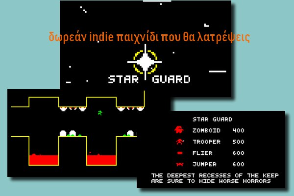 Star Guard - Δωρεάν Indie Video Game