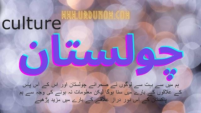 چولستان ثقافت اردو میں  | Cholistan culture in Urdu