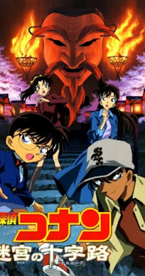 Film Detective Conan: Crossroad in the Ancient Capital (2003)
