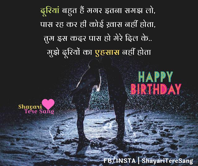 Birthday Shayari For Boyfriend