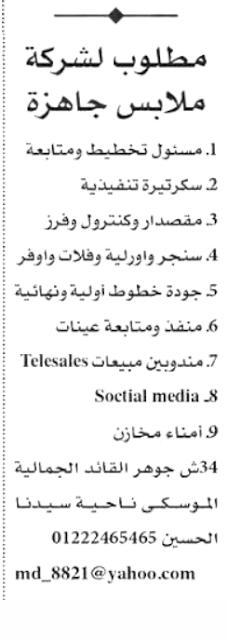 وظائف خالية بشركة ملابس جاهزه فى مصر - منشور جريدة الاهرام