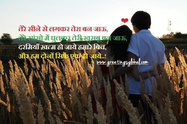 तेरे सीने से लगकर तेरा बन जाऊ Hindi Shayari quotes images