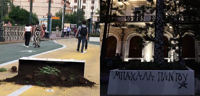Πορεία στο κέντρο της Αθήνας: Βανδάλισαν τις ζαρντινιέρες του Μεγάλου Περιπάτου