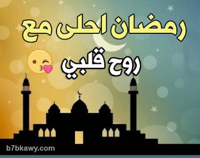 رمضان احلى مع روح قلبي