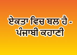 Ekta Vich Bal Hai Story in Punjabi