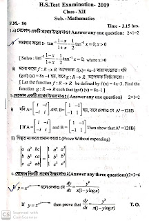 HS mock test Examination-2019|| MATH||WBCHSE BOARD|| HS-2020|| #MCS ||