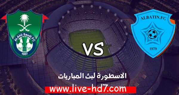 مشاهدة مباراة الأهلي السعودي والوحدة بث مباشر بتاريخ 22-10-2020 الدوري السعودي