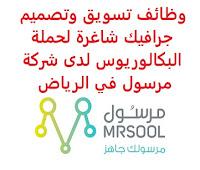 وظائف تسويق وتصميم جرافيك شاغرة لحملة البكالوريوس لدى شركة مرسول في الرياض تعلن شركة مرسول, عن توفر وظائف تسويق وتصميم جرافيك شاغرة لحملة البكالوريوس, للعمل لديها في الرياض وذلك للوظائف التالية: 1- مصمم جرافيك (Graphic Designer): الخبرة: أربع سنوات على الأقل من العمل في المجال للتـقـدم إلى الوظـيـفـة اضـغـط عـلـى الـرابـط هـنـا 2- قائد محتوى (Content Lead): المؤهل العلمي: بكالوريوس في تخصص ذي صلة الخبرة: ست سنوات على الأقل من العمل في المجال للتـقـدم إلى الوظـيـفـة اضـغـط عـلـى الـرابـط هـنـا 3- أخصائي تسويق أول – إدارة علاقات العملاء (CRM Marketing Senior Specialist): المؤهل العلمي: بكالوريوس في تخصص إدارة الأعمال، التسويق أو مجال ذي صلة الخبرة: سنتان على الأقل من العمل في مجال التسويق, مع التركيز على إدارة علاقات العملاء للتـقـدم إلى الوظـيـفـة اضـغـط عـلـى الـرابـط هـنـا       اشترك الآن في قناتنا على تليجرام        شاهد أيضاً: وظائف شاغرة للعمل عن بعد في السعودية     أنشئ سيرتك الذاتية     شاهد أيضاً وظائف الرياض   وظائف جدة    وظائف الدمام      وظائف شركات    وظائف إدارية                           لمشاهدة المزيد من الوظائف قم بالعودة إلى الصفحة الرئيسية قم أيضاً بالاطّلاع على المزيد من الوظائف مهندسين وتقنيين   محاسبة وإدارة أعمال وتسويق   التعليم والبرامج التعليمية   كافة التخصصات الطبية   محامون وقضاة ومستشارون قانونيون   مبرمجو كمبيوتر وجرافيك ورسامون   موظفين وإداريين   فنيي حرف وعمال     شاهد يومياً عبر موقعنا وظائف تسويق في الرياض وظائف شركات الرياض ابحث عن عمل في جدة وظائف المملكة وظائف للسعوديين في الرياض وظائف حكومية في السعودية اعلانات وظائف في السعودية وظائف اليوم في الرياض وظائف في السعودية للاجانب وظائف في السعودية جدة وظائف الرياض وظائف اليوم وظيفة كوم وظائف حكومية وظائف شركات توظيف السعودية