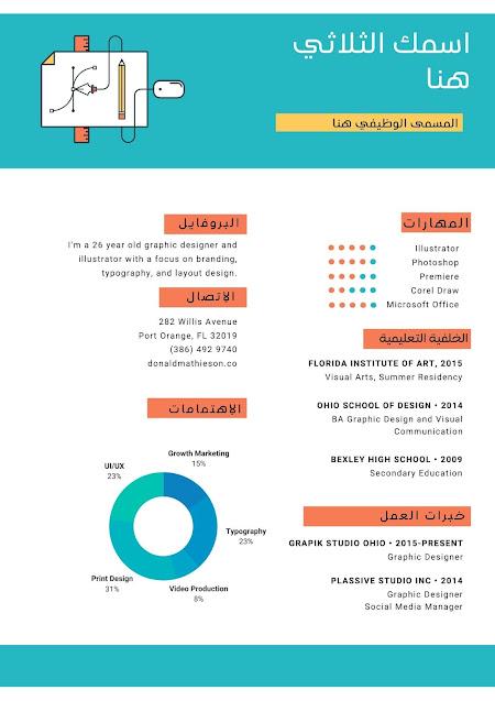 قوالب سيرة ذاتية انفوجرافيك عربي