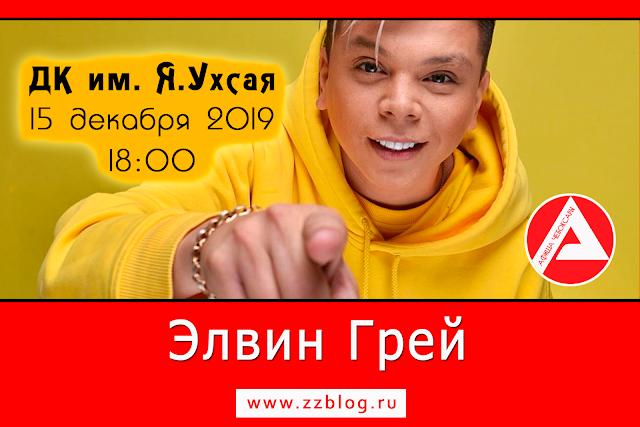 Концерт Элвина Грея в Чебоксарах  - Афиша Чебоксары