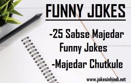 Majedar Chutkule - Sabse Majedar Funny Jokes - Hindi Chutkule