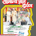 Samanya Gyan Darpan June-July 2018 in Hindi PDF Download