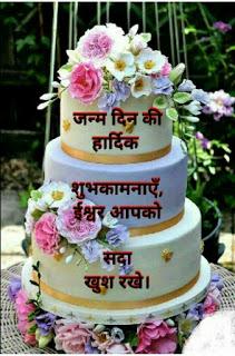 birthday cake images with hindi wish29