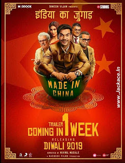 Made In China First Look Poster 4